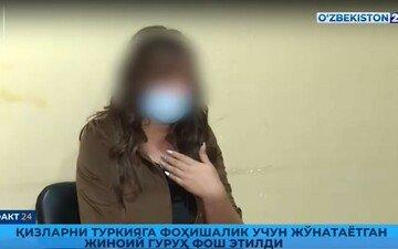 Ўзбек қизларини Туркияга фоҳишаликка юбораётган шахс ушланди (+видео)