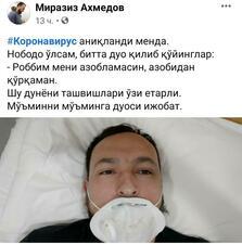 Миразиз Аҳмедов